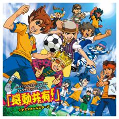 Inazuma Eleven Kandou Kyoyuu! album