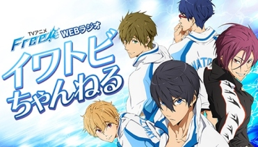iwatobi channel