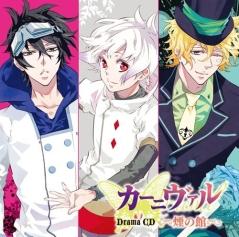 Karneval Drama CD - Kemuri no yakata
