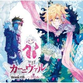 Karneval Drama CD - Rinoru