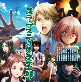 Kyoukai no Kanata Drama CD