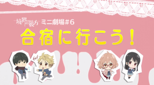 Kyoukai no Kanata Mini Theater 06