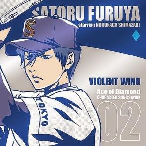 Daiya no Ace character song vol 02. Furuya Satoru