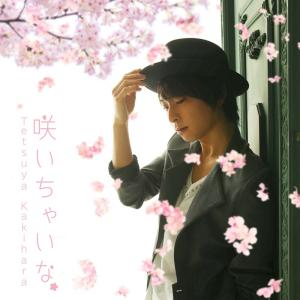 Kakihara Tetsuya - Saichaina First Edition Cover