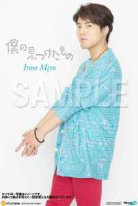 Irino Miyuu - Boku no Mitsuketa Mono LACA-15486_EX1