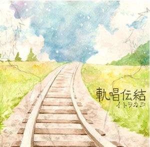 Itowokashi - Kishou Tenketsu