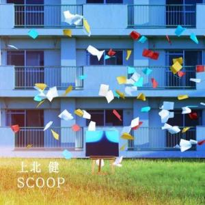 Kamikita Ken - SCOOP