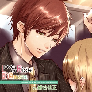 Love on Ride vol 01