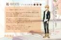 Yomei Kareshi vol01 character_img01